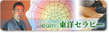 学びたい方-東洋セラピー